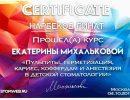 cert_narbekov_04
