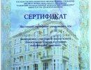 cert_narbekov_05